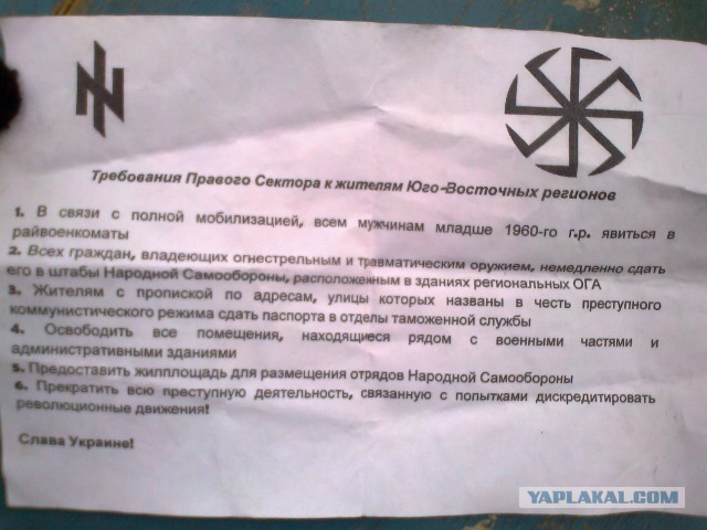 Right Sector's urgent requests to the locals of Southeastern Ukraine
